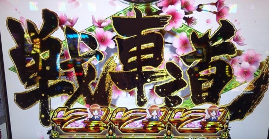 【ガールズ&パンツァー】解析・天井期待値・狙い目・リセット・高設定確定演出まとめ