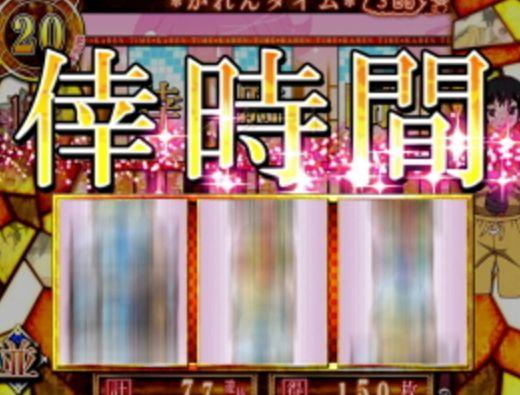 WS000003-13 【パチスロ偽物語】解析・天井狙い目・やめどき・高設定演出・設定変更まとめ