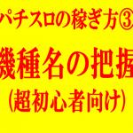 【パチスロの稼ぎ方③】機種名の把握(超初心者向け)