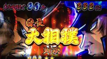【押忍番長3】2000円投資でヒットで快勝!豪遊郭ステージの対決連チャンがスゴかった