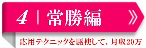4.常勝編 応用テクニックを駆使し、月収20万円を目指す