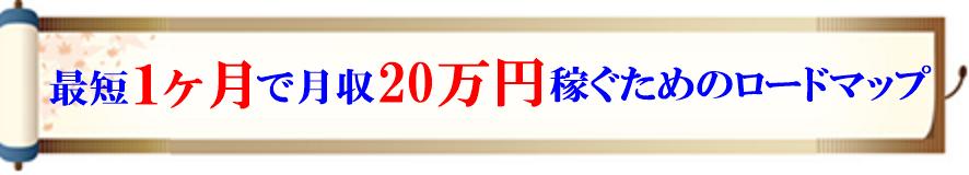 【月収20万円を目指す】当サイトの目的と著者katsuのポリシー