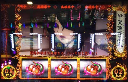 【バジリスク絆】初の天膳BCで5回目ベル告知!!爆発の予感??