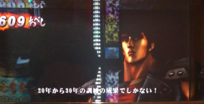 【北斗転生】当日521あべし、前日15Gヤメの台を宵越しゾーン狙いしてみたら、まさかの強チェ直撃!