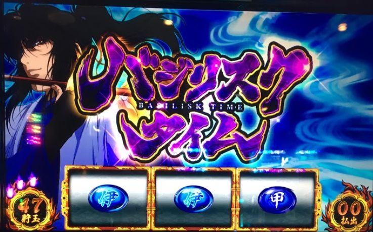【バジリスク絆】5スルーからの天井狙い!完全勝利からの城背景も出て快勝!!