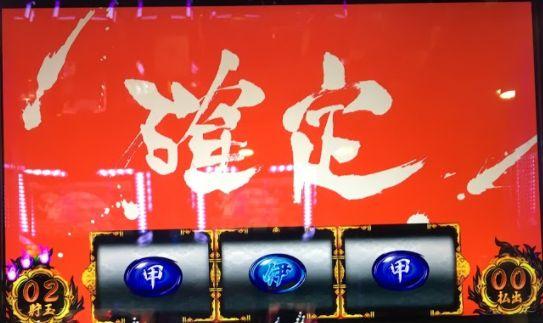 oboro-musou1 【バジリスク絆】朧背景&無想一閃のコンボ引いたのに・・・