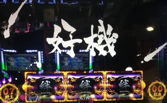 【バジリスク絆】朧背景&無想一閃のコンボ引いたのに・・・