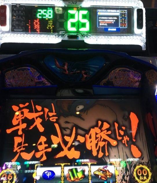 【バジリスク絆の天井狙い】4スルーからでも期待値1600円を稼ぐ