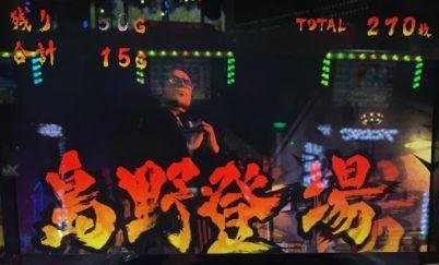 4725-1 サラリーマン金太郎を久々に打った天井狙い事例