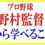 【プロ野球】野村監督から学べること