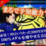 初心者必見!MBというたった200円分だけど100%メダルを増やせる方法