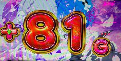 7838 【リゼロ】勝ち方・打ち方・狙い目など完全まとめ(初心者)