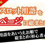 【スロット×用語】スロット用語をあいうえお順で総まとめ(初心者必見!)