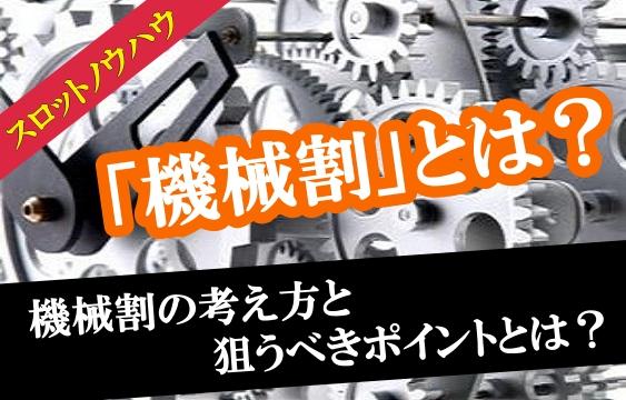 8083 【スロット×機械割】機械割の考え方と狙うべきポイントとは?(初心者向け)