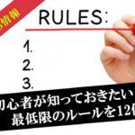 スロット初心者が知っておきたい最低限のルールを12個紹介!