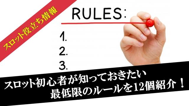 8090 スロット初心者が知っておきたい最低限のルールを12個紹介!