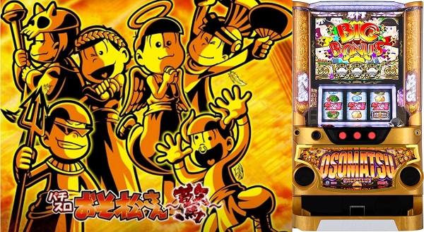 アニメがもとでスロット化されたおススメ機種6選