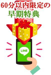 line-present60