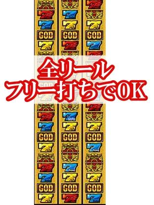 WS000001-8 【ミリオンゴッド神々の凱旋】勝ち方・打ち方・狙い目など完全まとめ(初心者)
